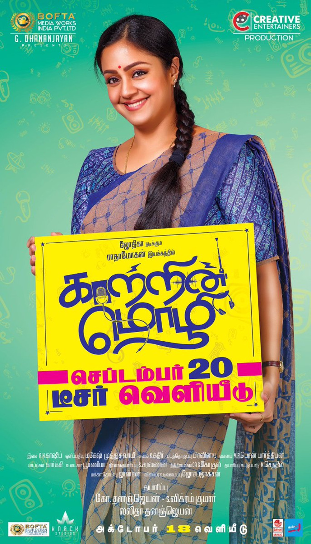Jyothika's Kaatrin Mozhi Teaser from 20th Sept