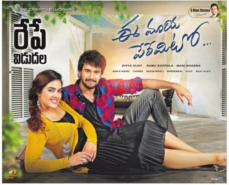 Kavya Thapar, Rahul Vijay in Ee Maya Peremito Movie Release Tomorrow Poster