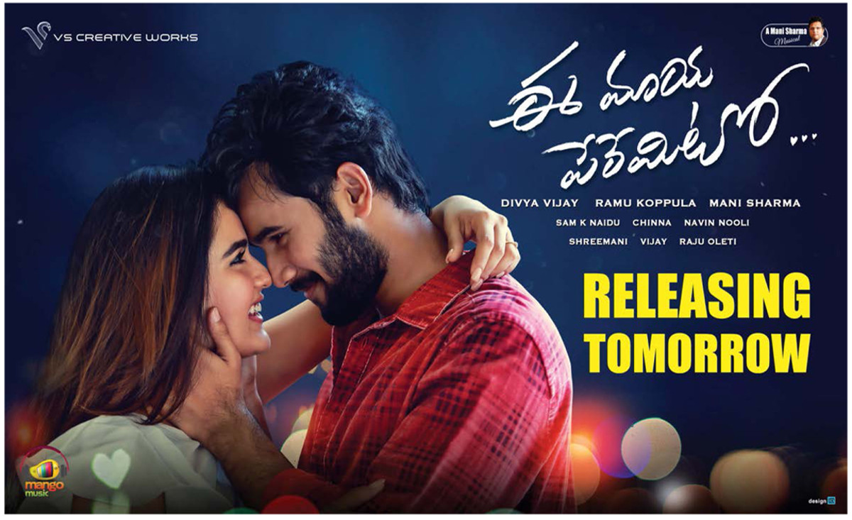 Kavya Thapar, Rahul Vijay in Ee Maya Peremito Movie Releasing Tomorrow Poster