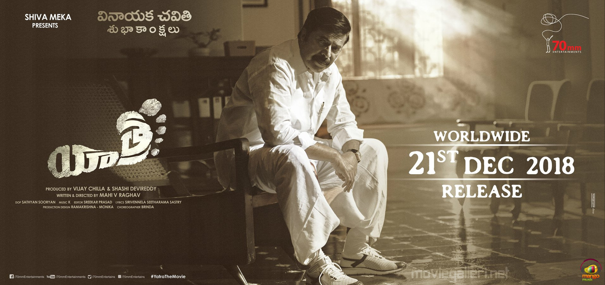 Mammootty Yatra Movie Releasing On Dec 21st On The Occasion Of YS Jagan's Birthday