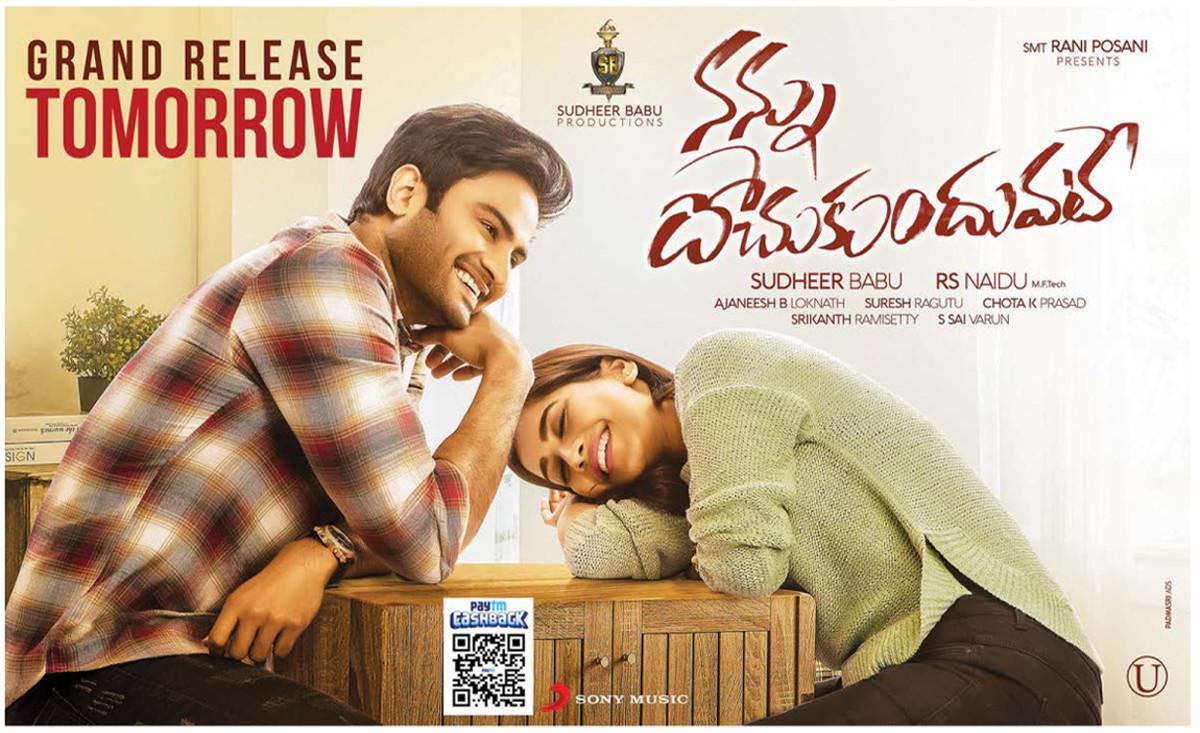 Nannu Dochukunduvate Movie Grand Release Tomorrow Poster