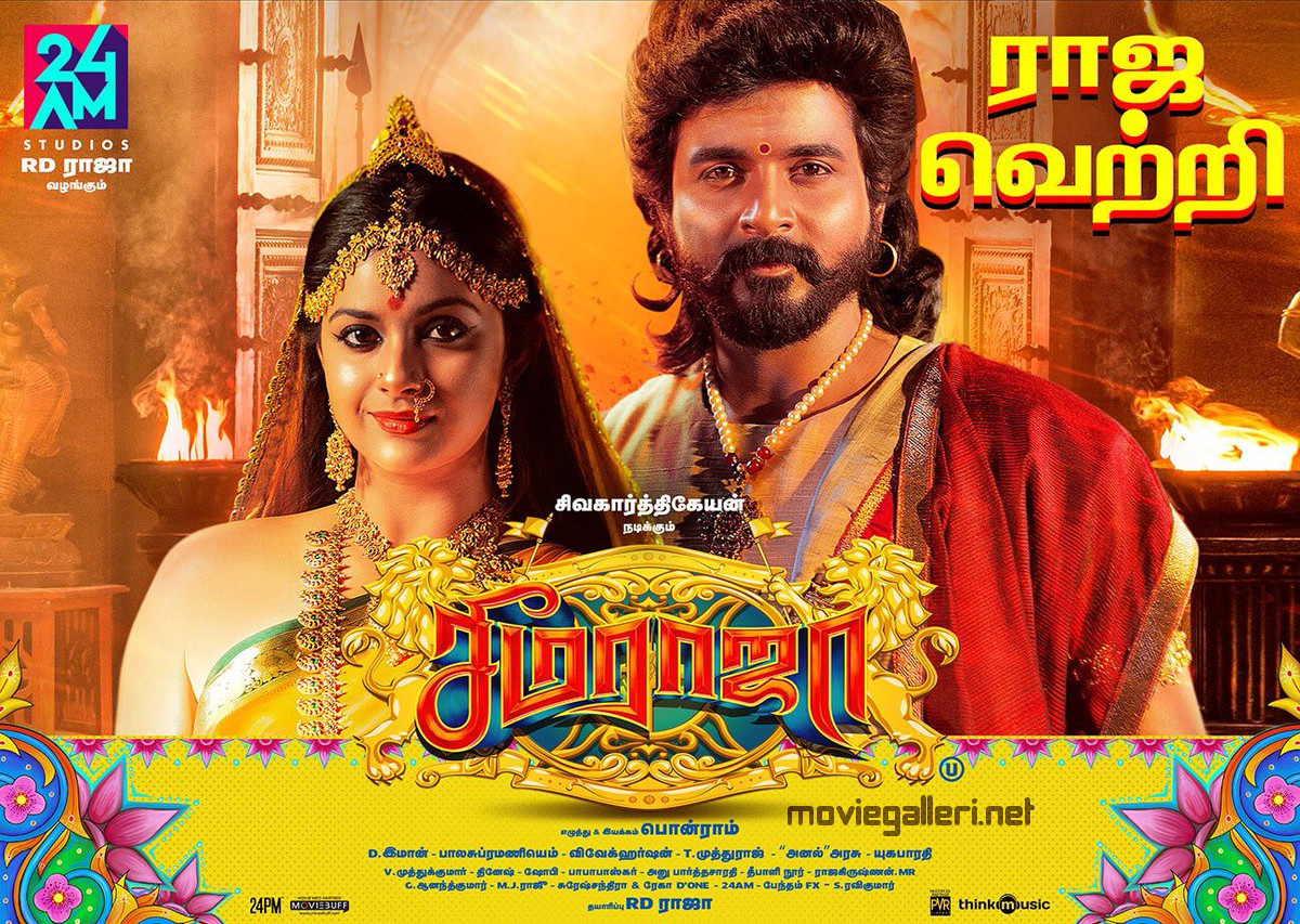 Seemaraja sets record 13.5 crores first day collection