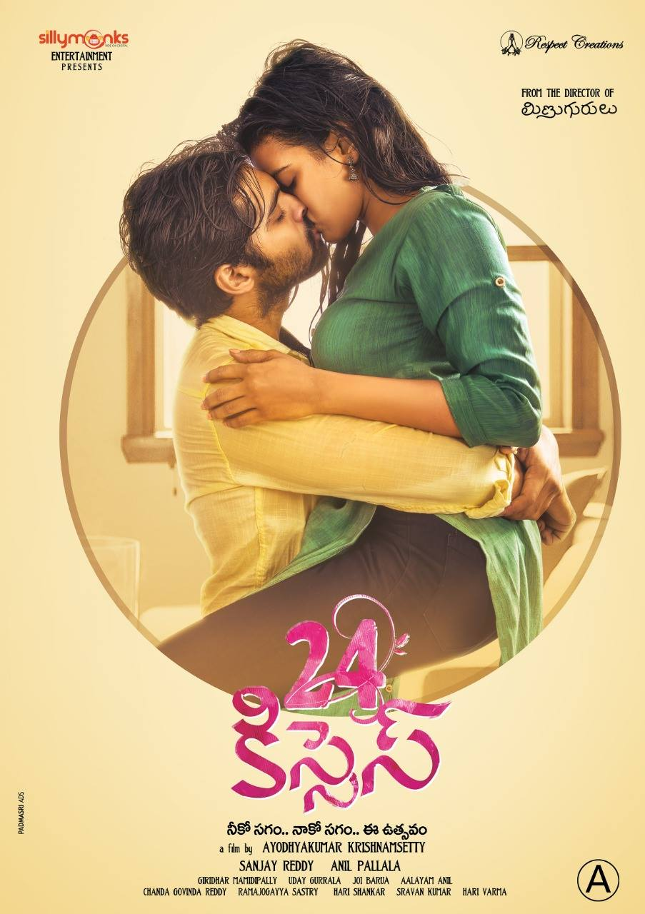 24 Kisses Clears Censor with A Certificate