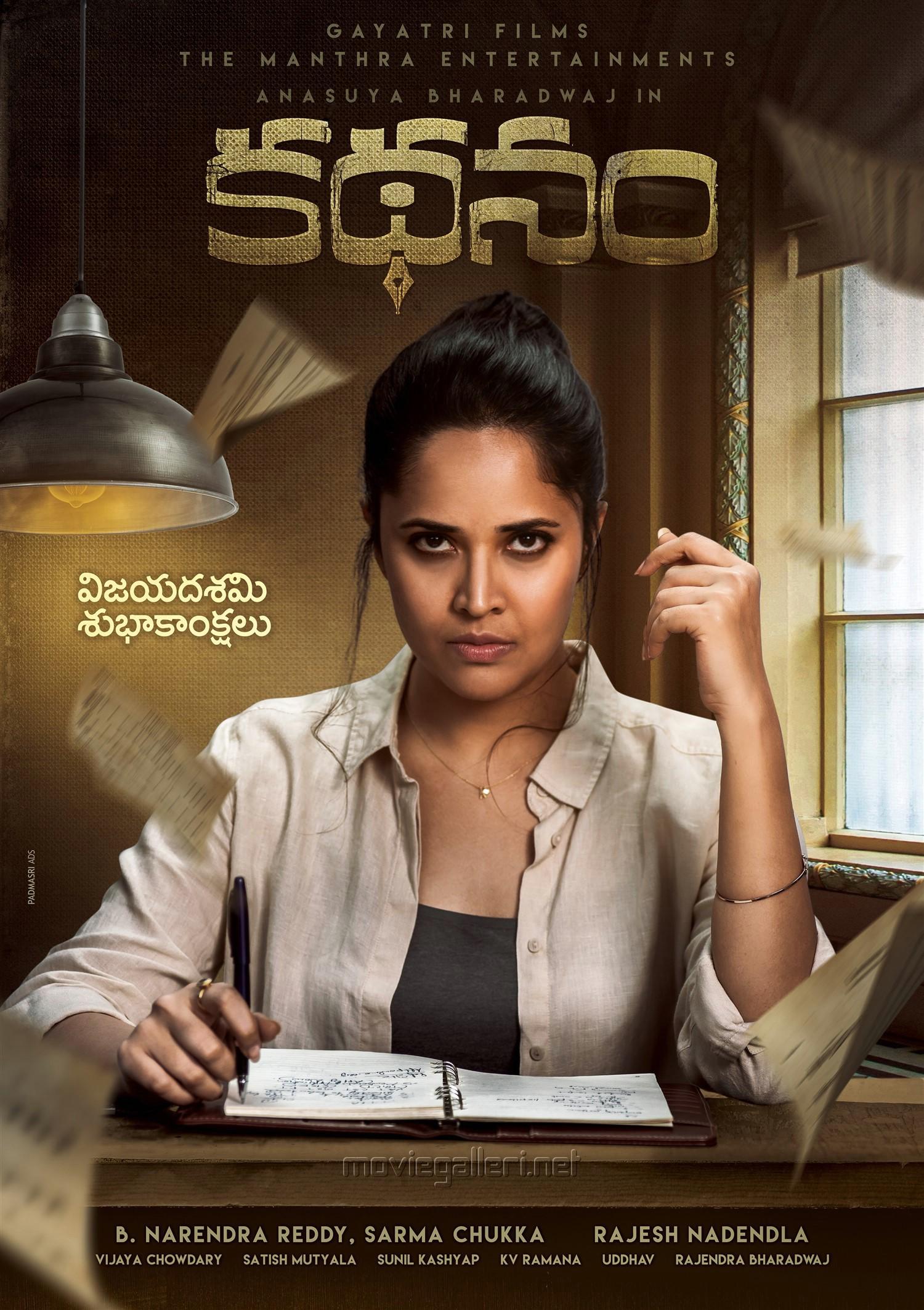 Actress Anasuya Kathanam Movie First Look Poster HD