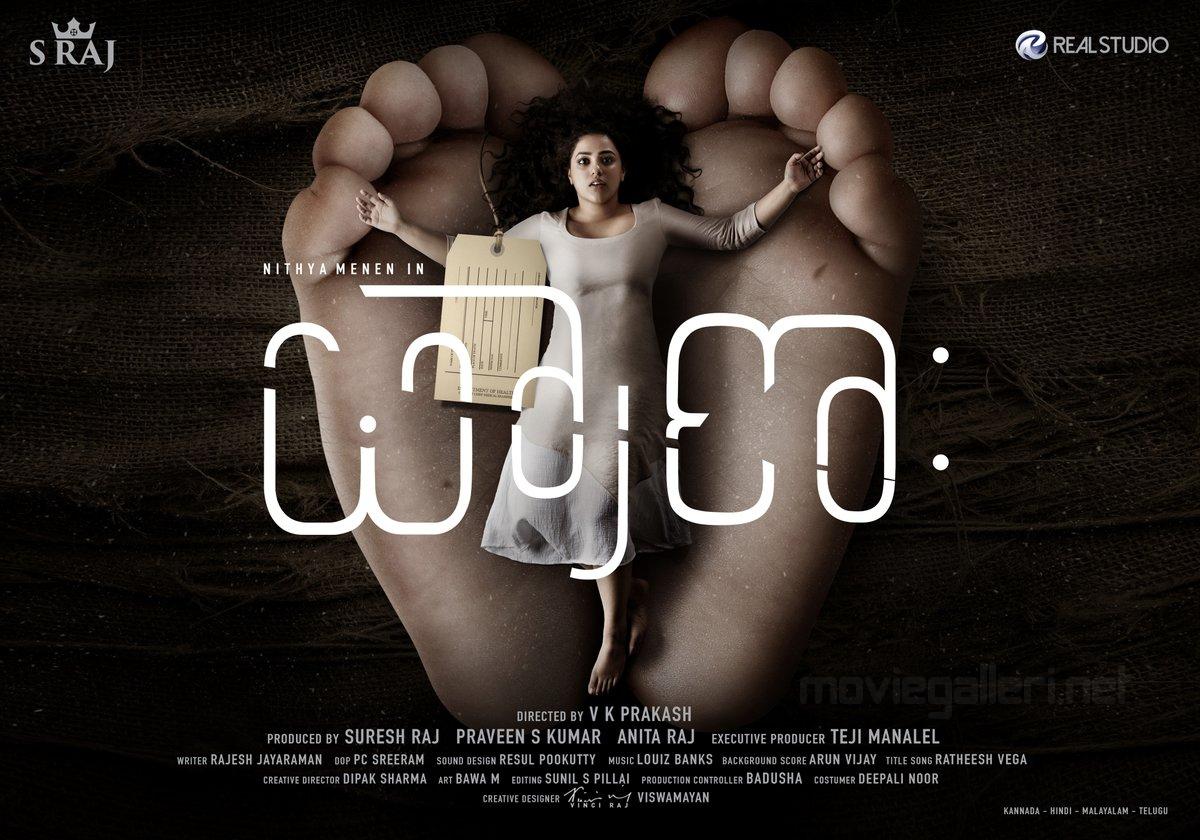 Actress Nithya Menon Praana Movie First Look Poster