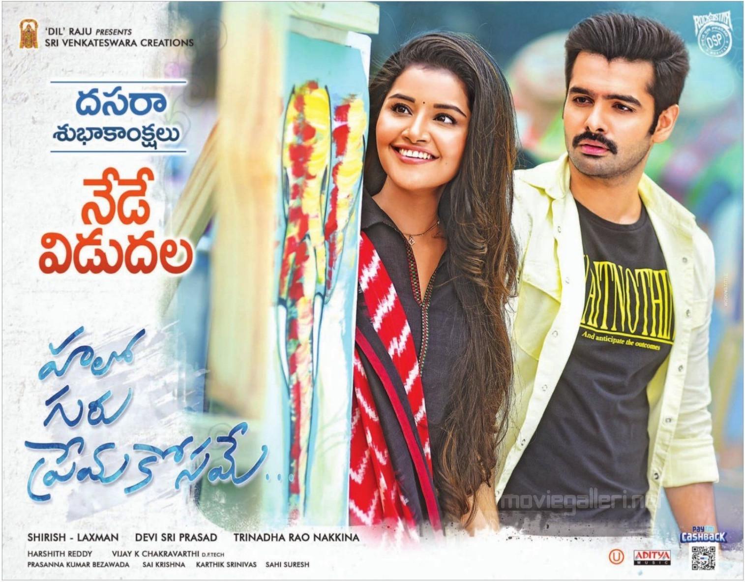 Anupama Parameswaran Ram Pothineni Hello Guru Prema Kosame Movie Release Today Posters