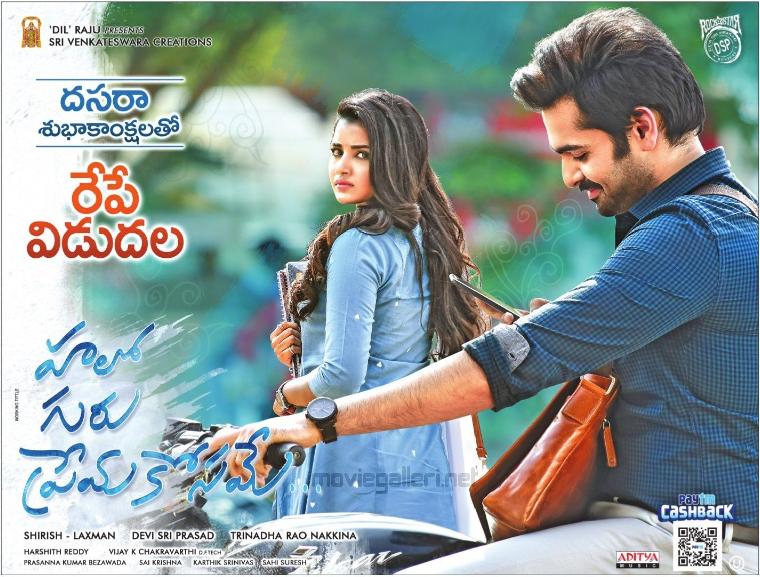 Anupama Parameswaran Ram Pothineni Hello Guru Prema Kosame Movie Release Tomorrow Posters