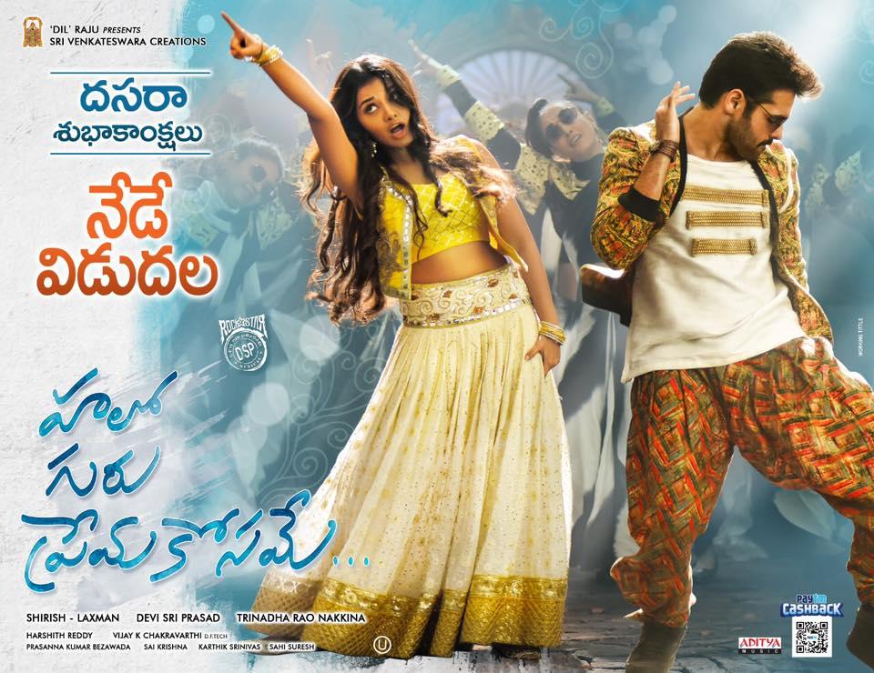 Anupama Ram Hello Guru Prema Kosame Movie Release Today Posters