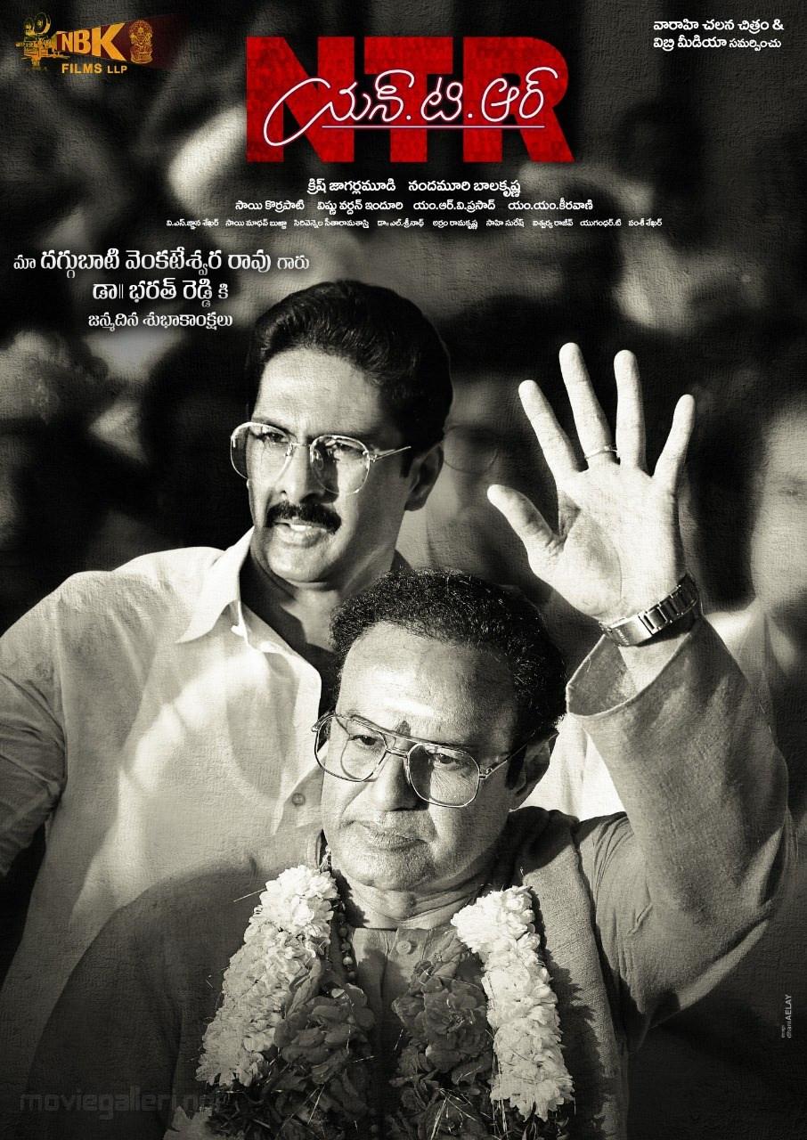 Dr Bharath Reddy as Daggubati Venkateswara Rao in NTR Biopic