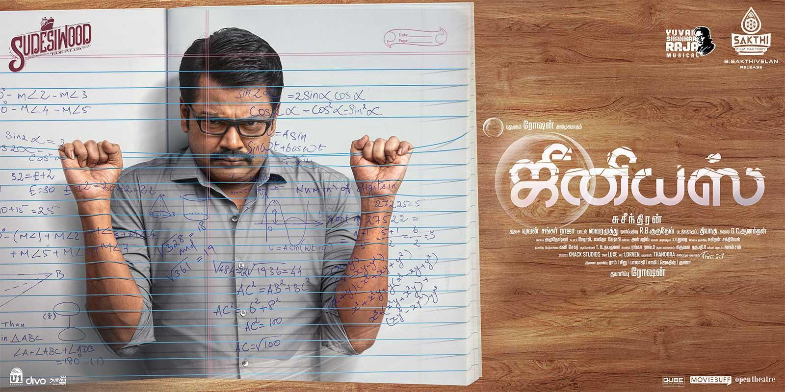 Genius Movie Review Roshan Suseenthiran