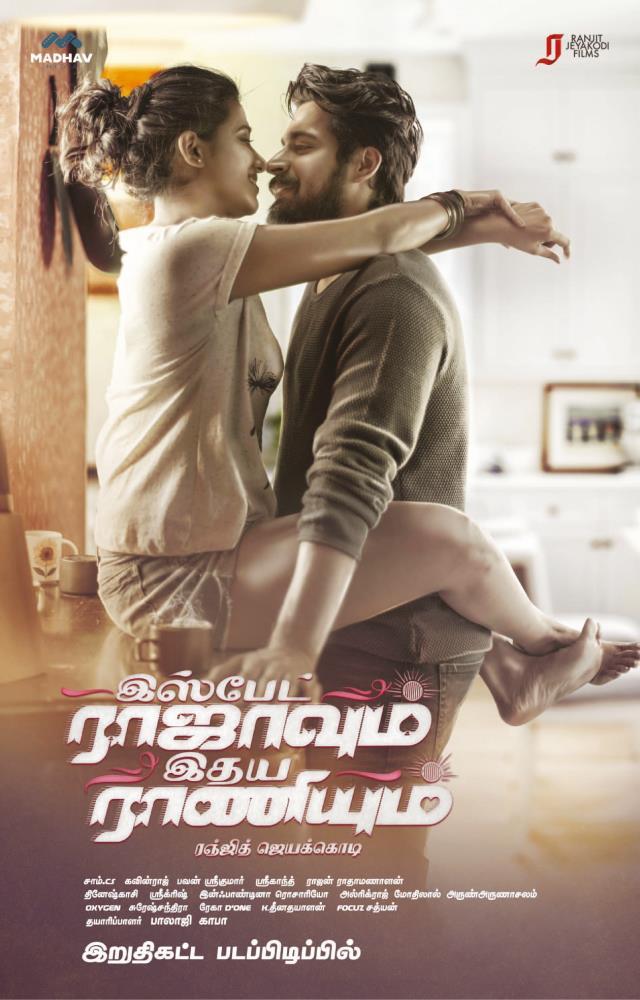 Harish Kalyan Shilpa Manjunath Ispade Rajavum Idhaya Raaniyum First Look Poster Released