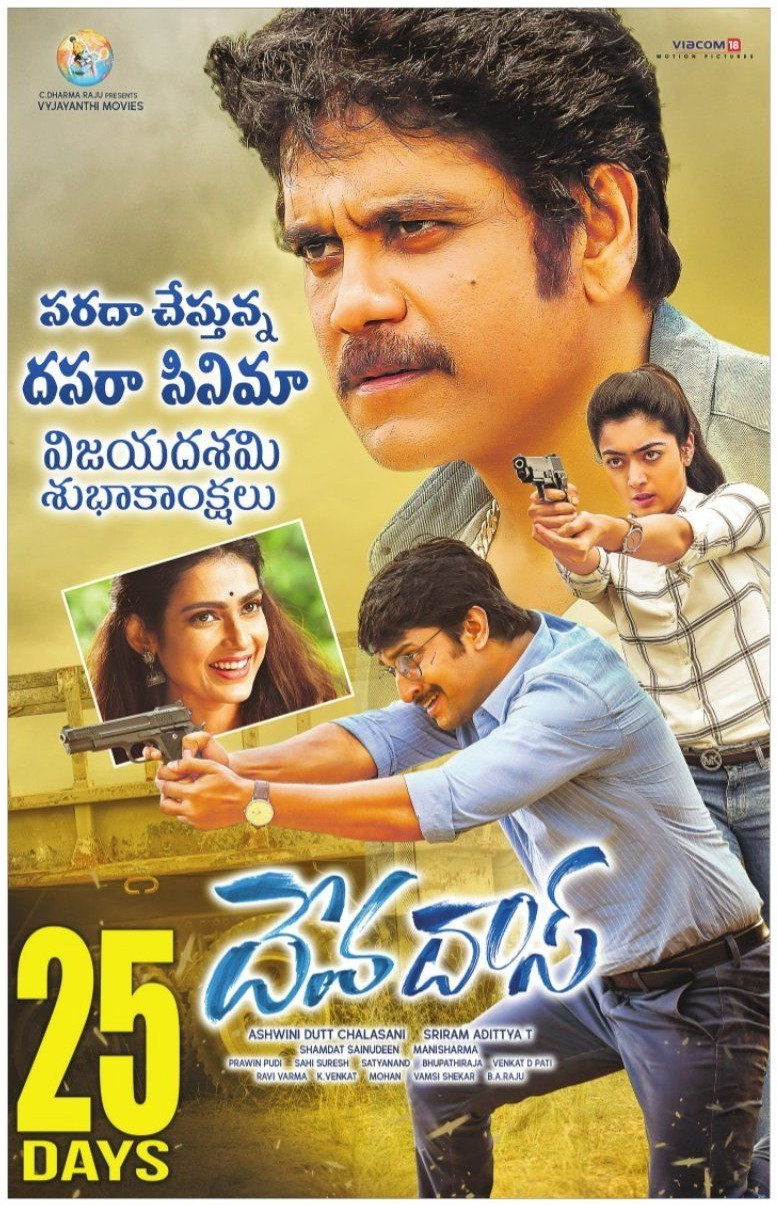 Nagarjuna, Nani in Devadas Movie 25 Days Posters