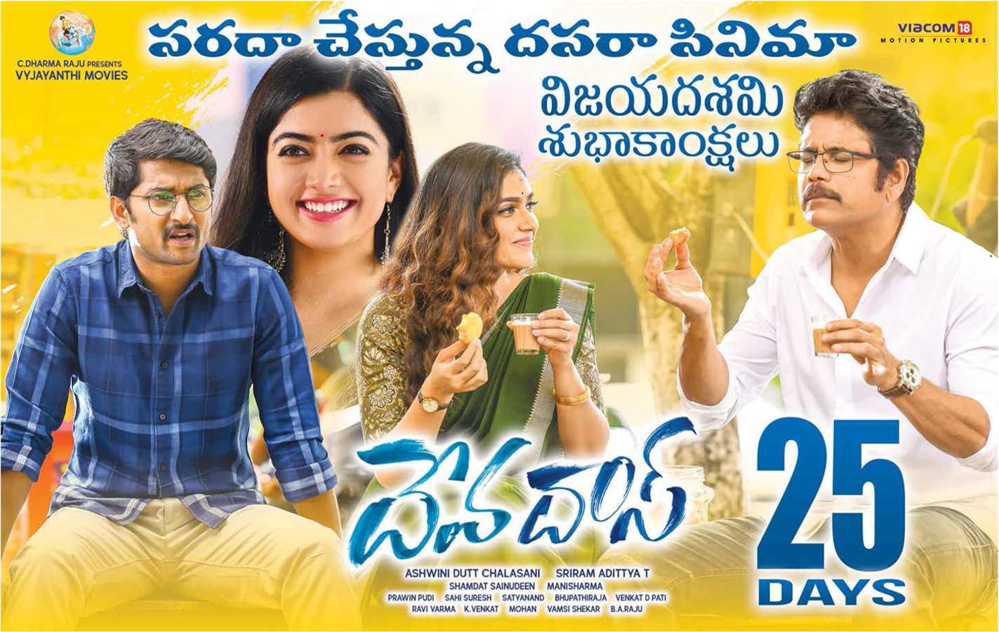 Nani, Rashmika Mandanna, Aakanksha Singh, Nagarjuna in Devadas Movie 25 Days Wallpapers