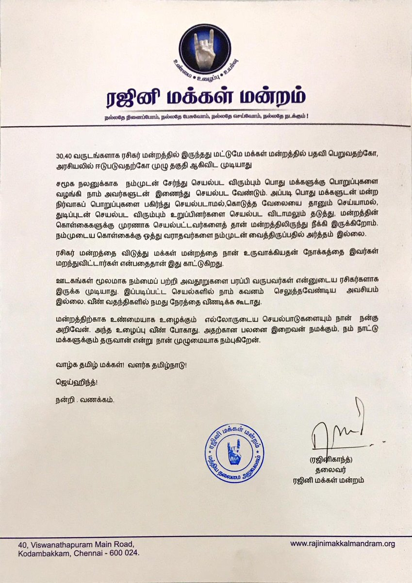 Rajini Makkal Mandram strong statement to fans