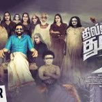 Dhilluku Dhuddu 2 Movie Teaser