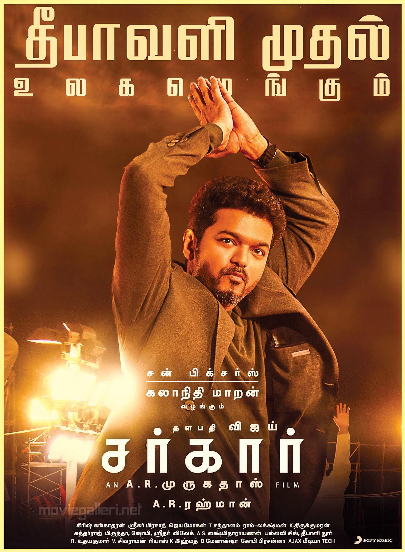 Vijay Sarkar Diwali Release Poster HD