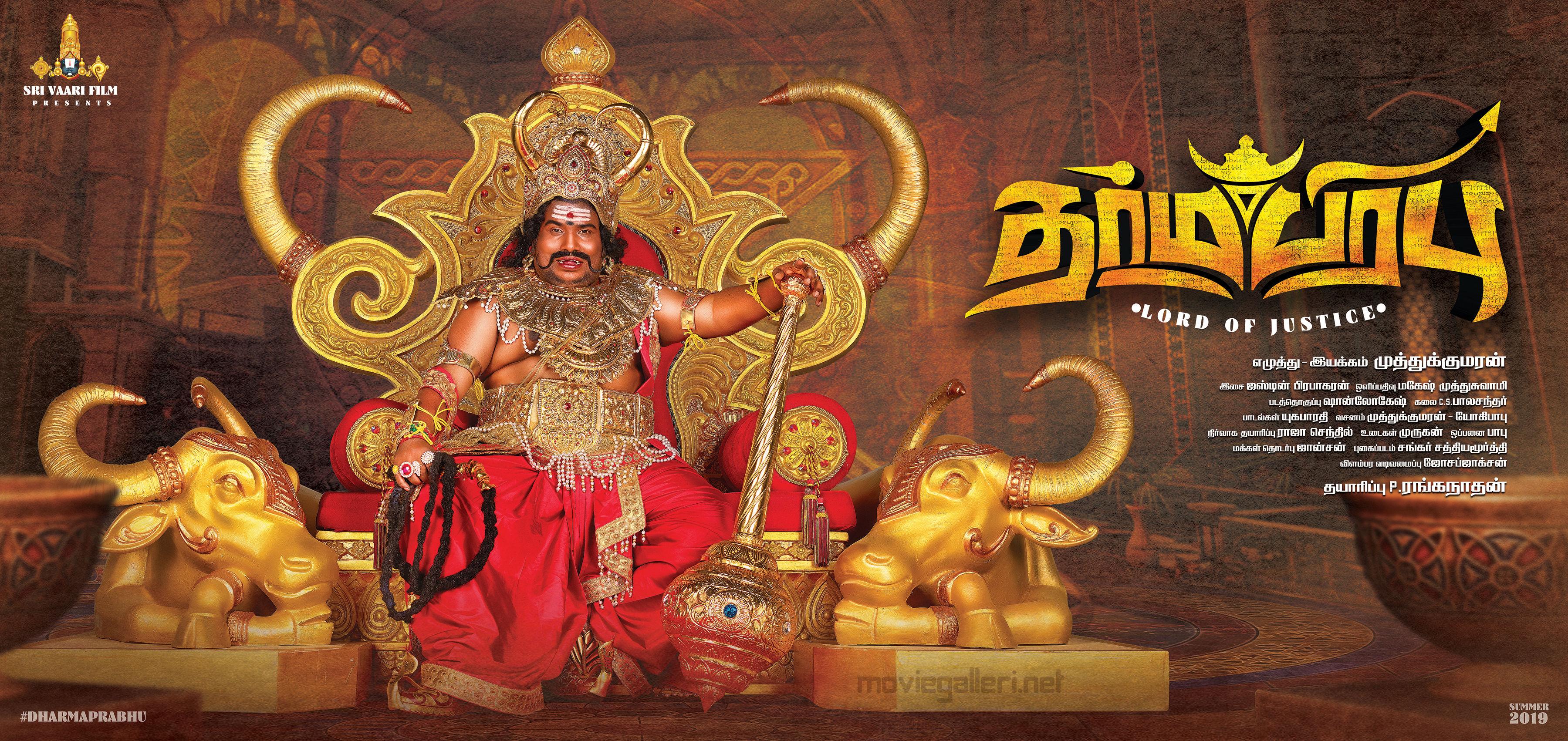 Actor Yogi Babu Dharma Prabhu Movie First Look Poster HD