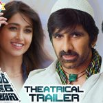 Amar Akbar Anthony Theatrical Trailer