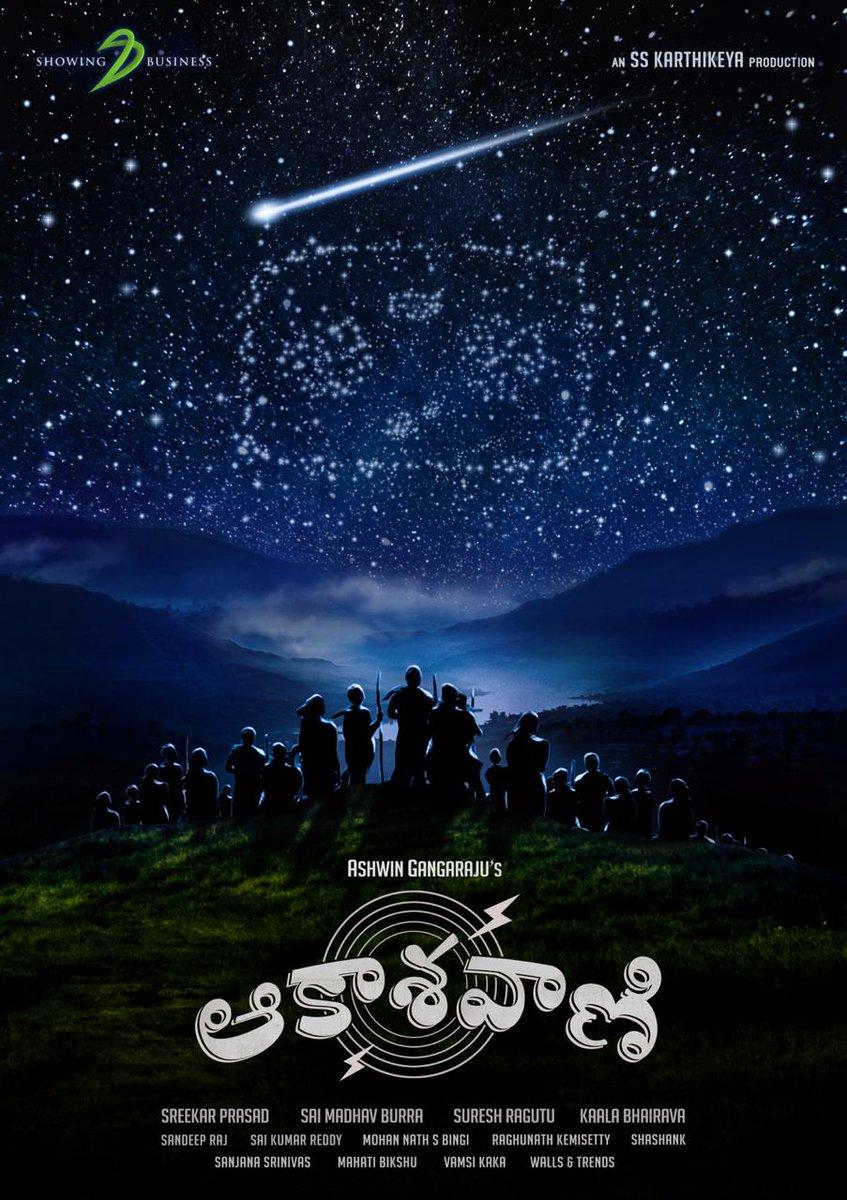 Director Ashwin Gangaraju Aakashavani Movie Poster