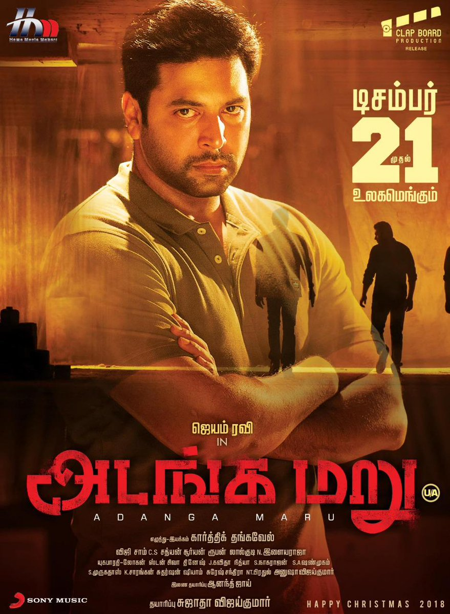 Jayam Ravi Adanga Maru movie from 21 December