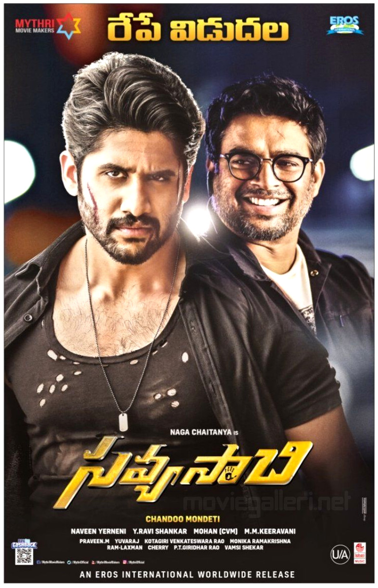 Savyasachi Download Full Movie