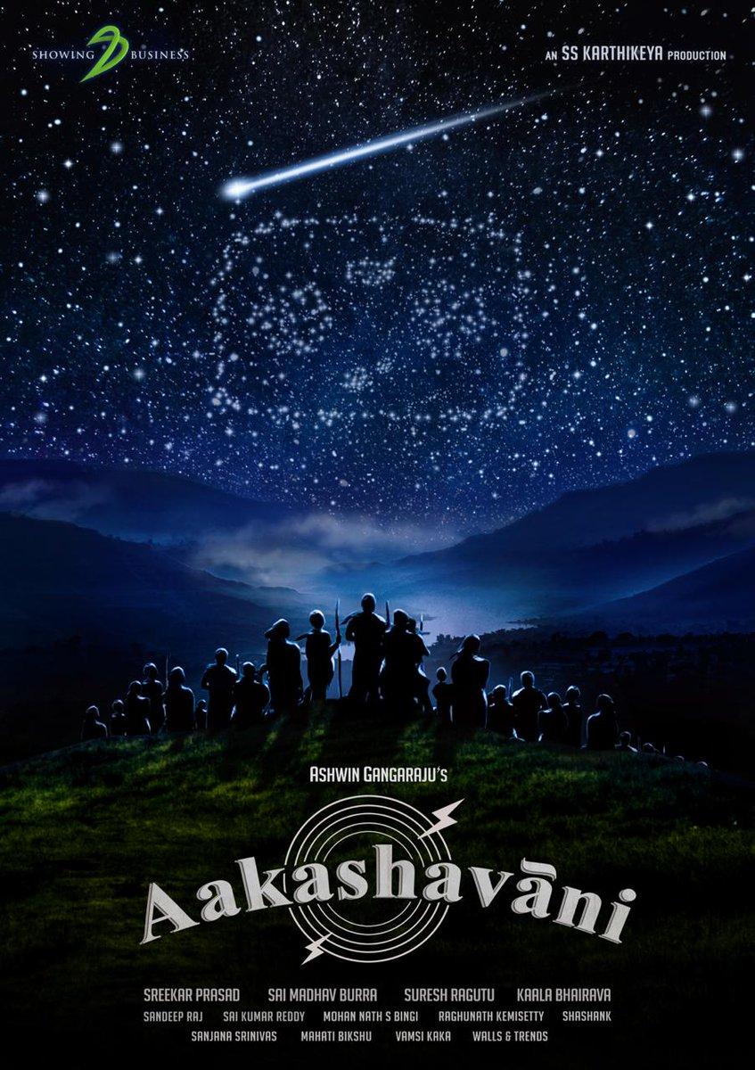 SS Karthikeya to produce Aakashavani