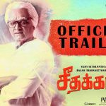 Seethakathi Movie Trailer