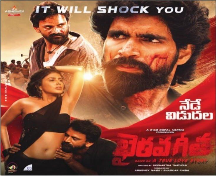 Dhananjaya Irra Mor Bhairava Geetha Movie Release Today Poster
