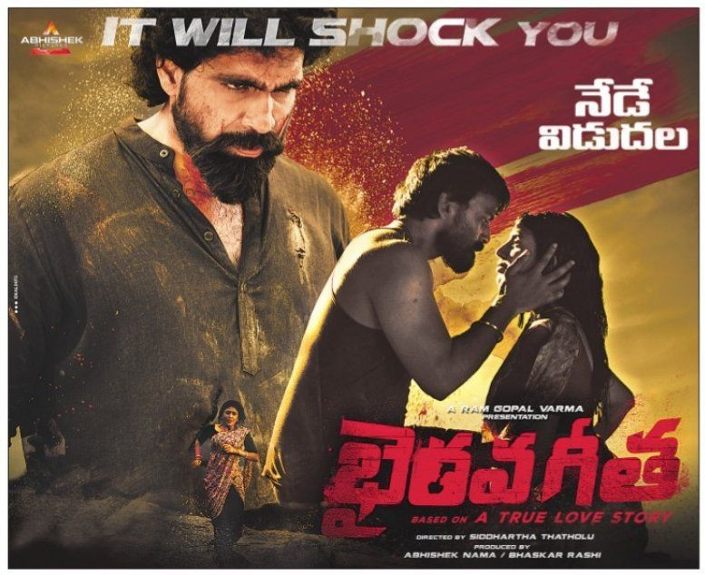 Dhananjaya Irra Mor Bhairava Geetha Movie Releasing Today Poster
