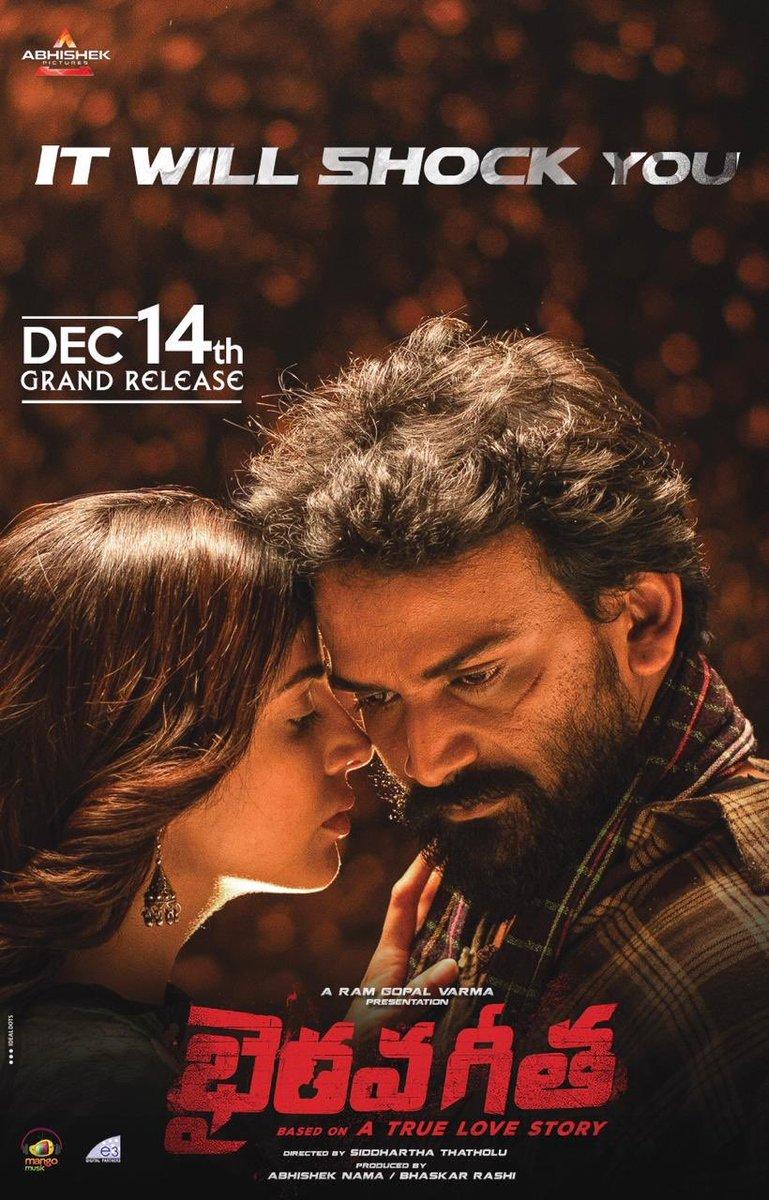 Irra Mor Dhananjaya Bhairava Geetha Movie Release Poster