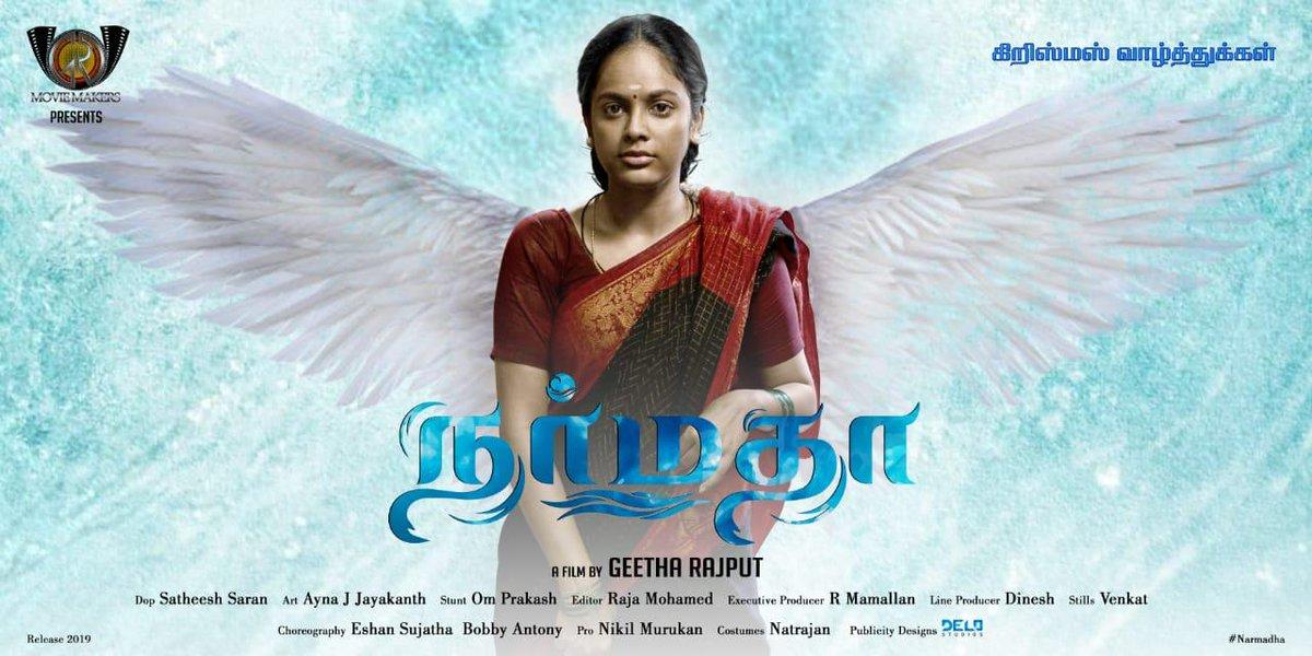 Nandita Swetha Narmadha First Look Poster