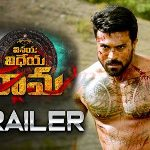 Vinaya Vidheya Rama Movie Trailer