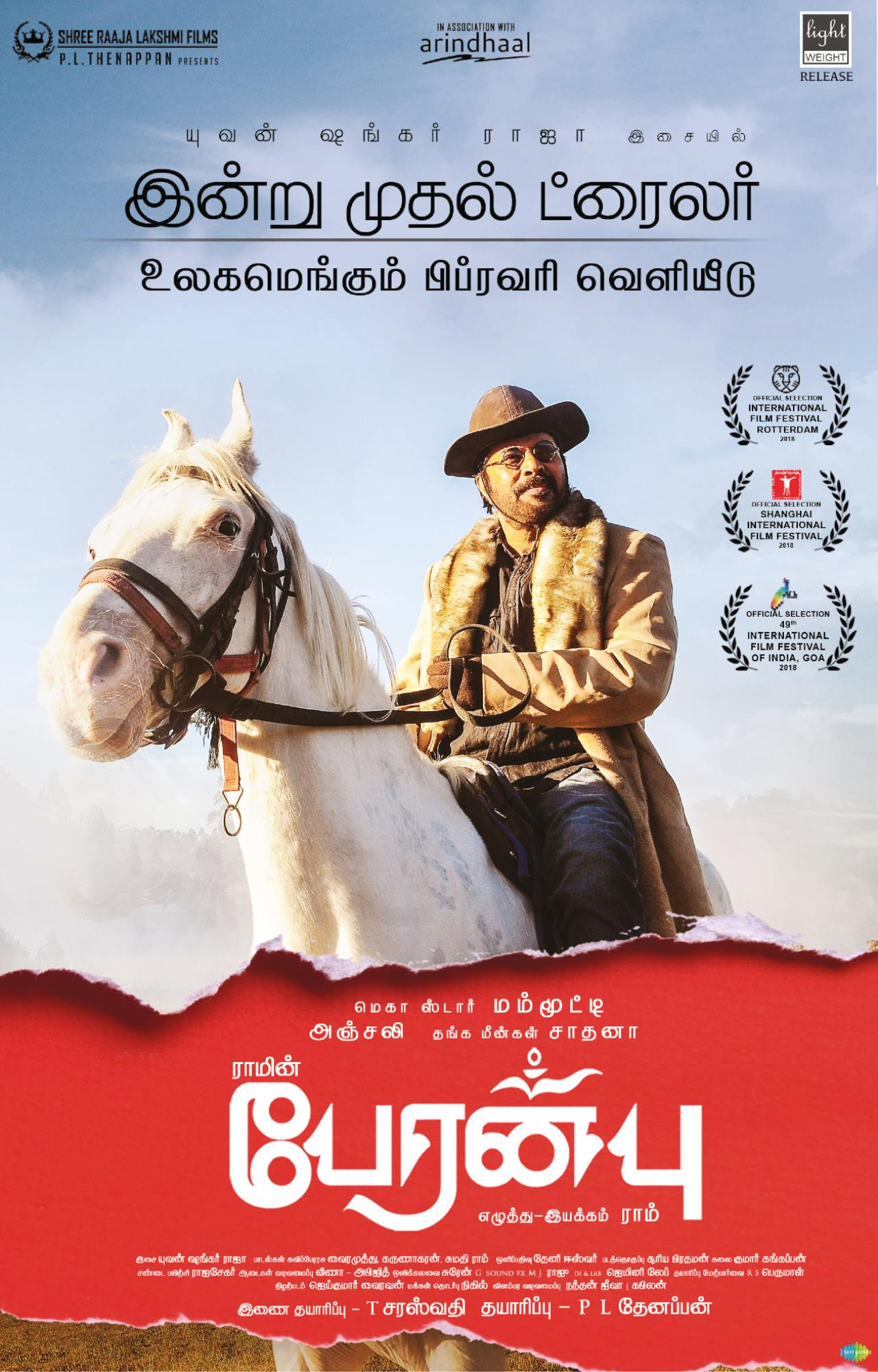 Mammootty Peranbu Movie Teaser Release Today Poster | New