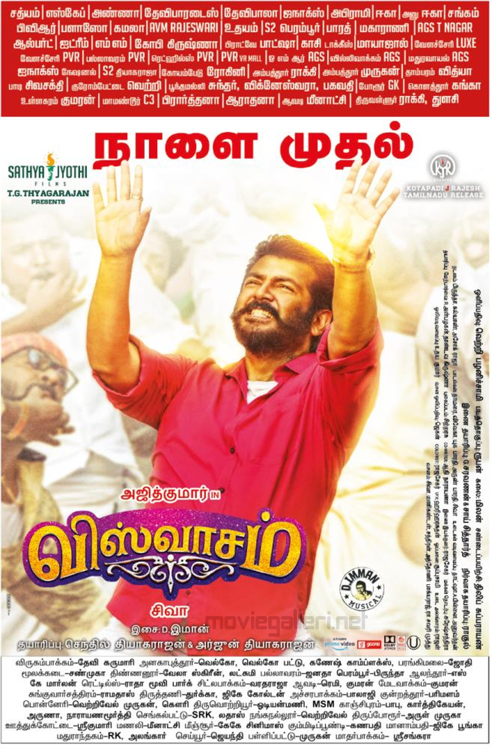 Ajith Viswasam Movie Releasing Tomorrow Posters