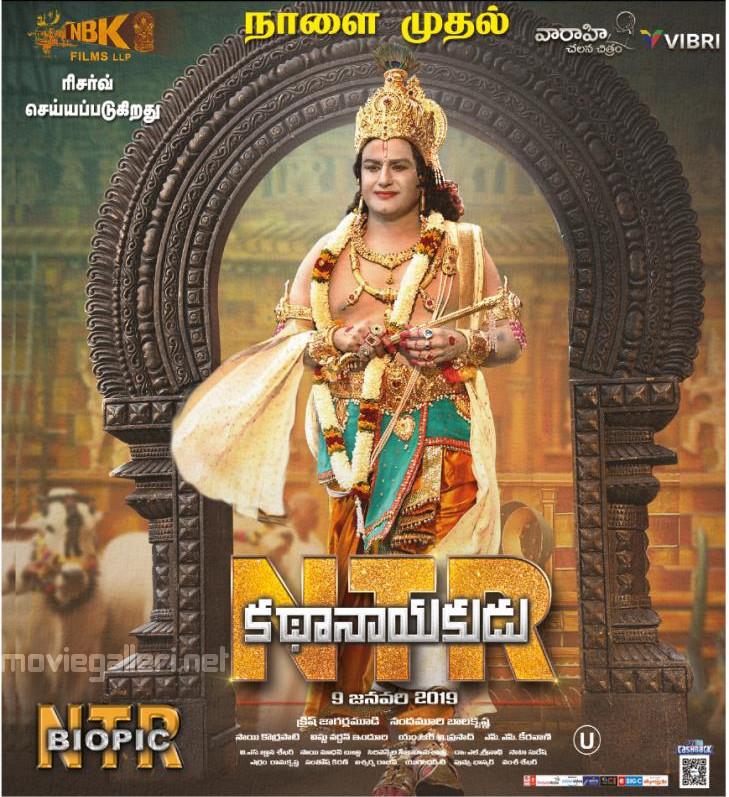 Balakrishna NTR Biopic Movie Release Poster