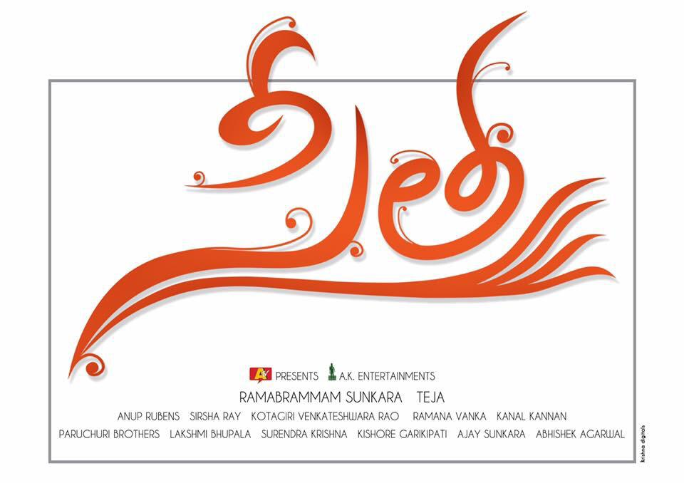 Bellamkonda Sreenivas, Kajal Agarwal and Teja 'SITA' First Look Tomorrow
