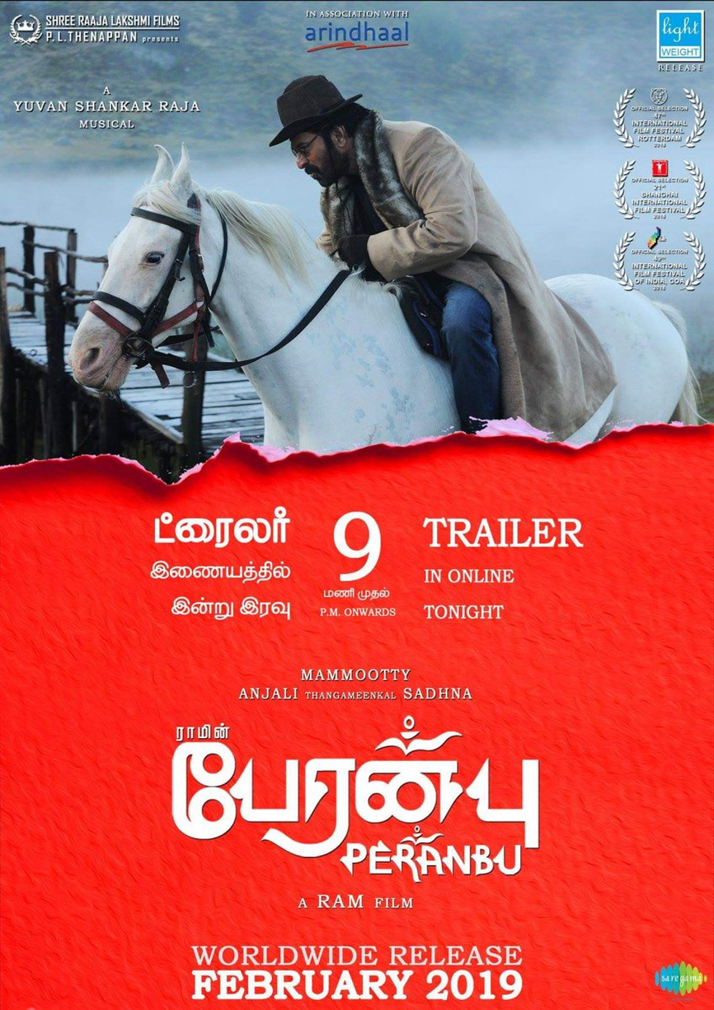 Mammootty Peranbu Movie Teaser Launch Today Poster