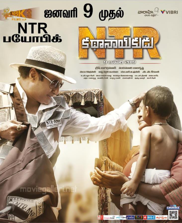 Nandamuri Balakrishna NTR Biopic Movie Release Poster