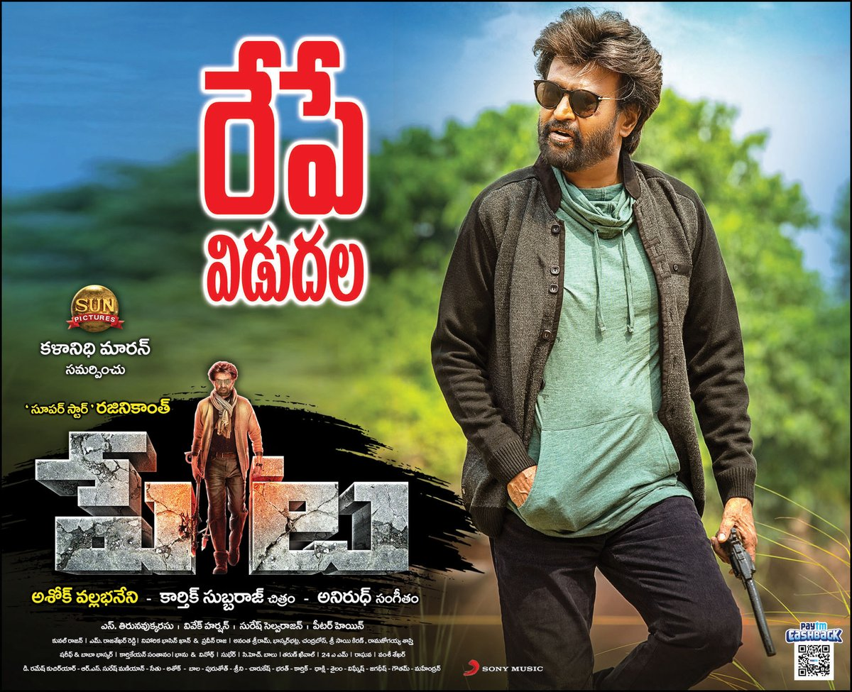 Rajinikanth Petta Movie Releasing Tomorrow Posters