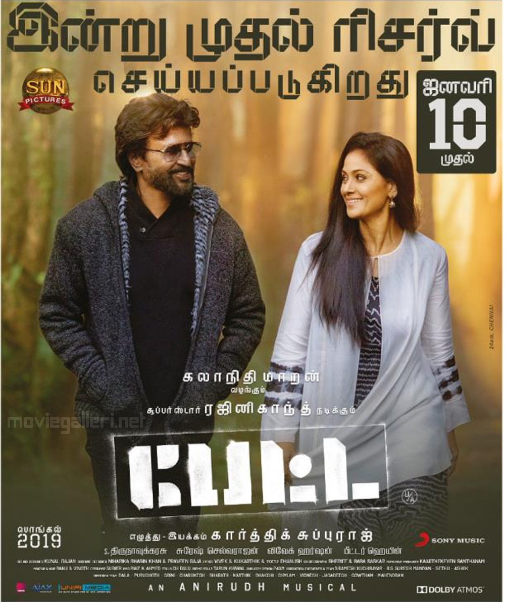 Rajinikanth Simran Petta Reservation from Today Poster