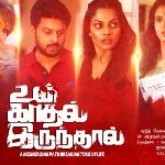 Un Kadhal Irundhal Movie Trailer