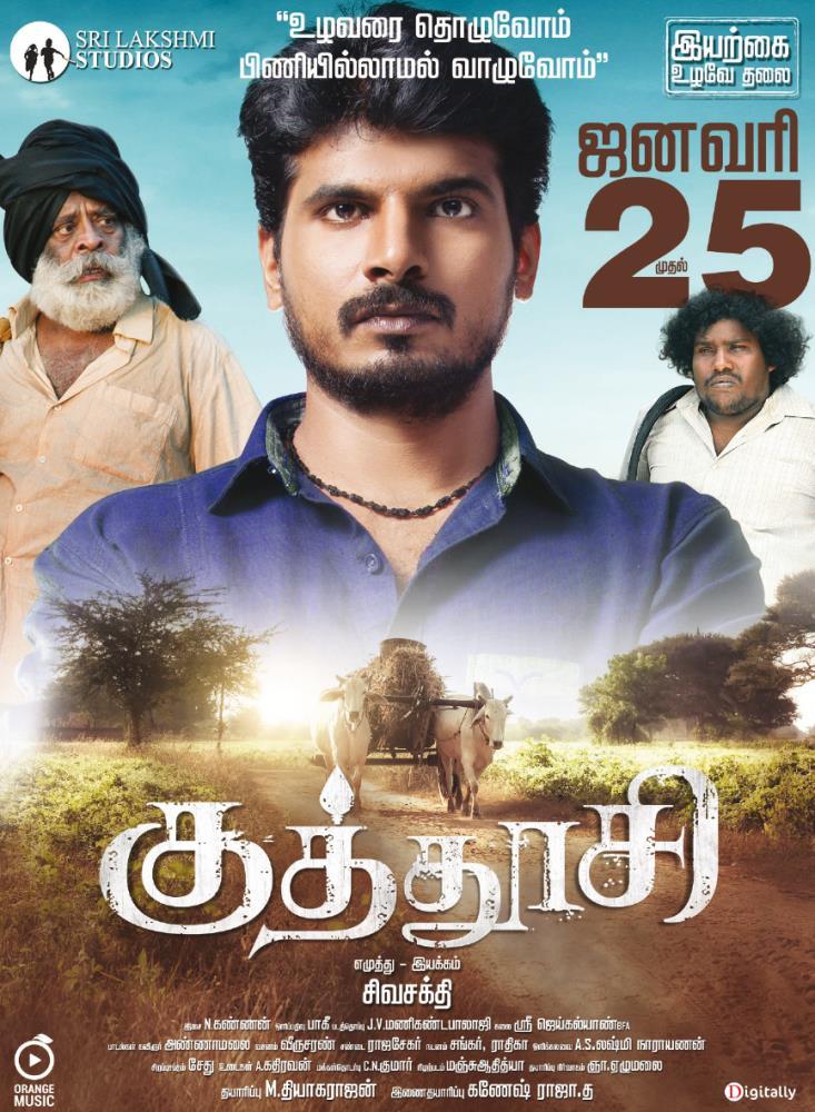 VIS Jayapalan, Dileepan, Yogi Babu in Kuthoosi Movie Release Posters