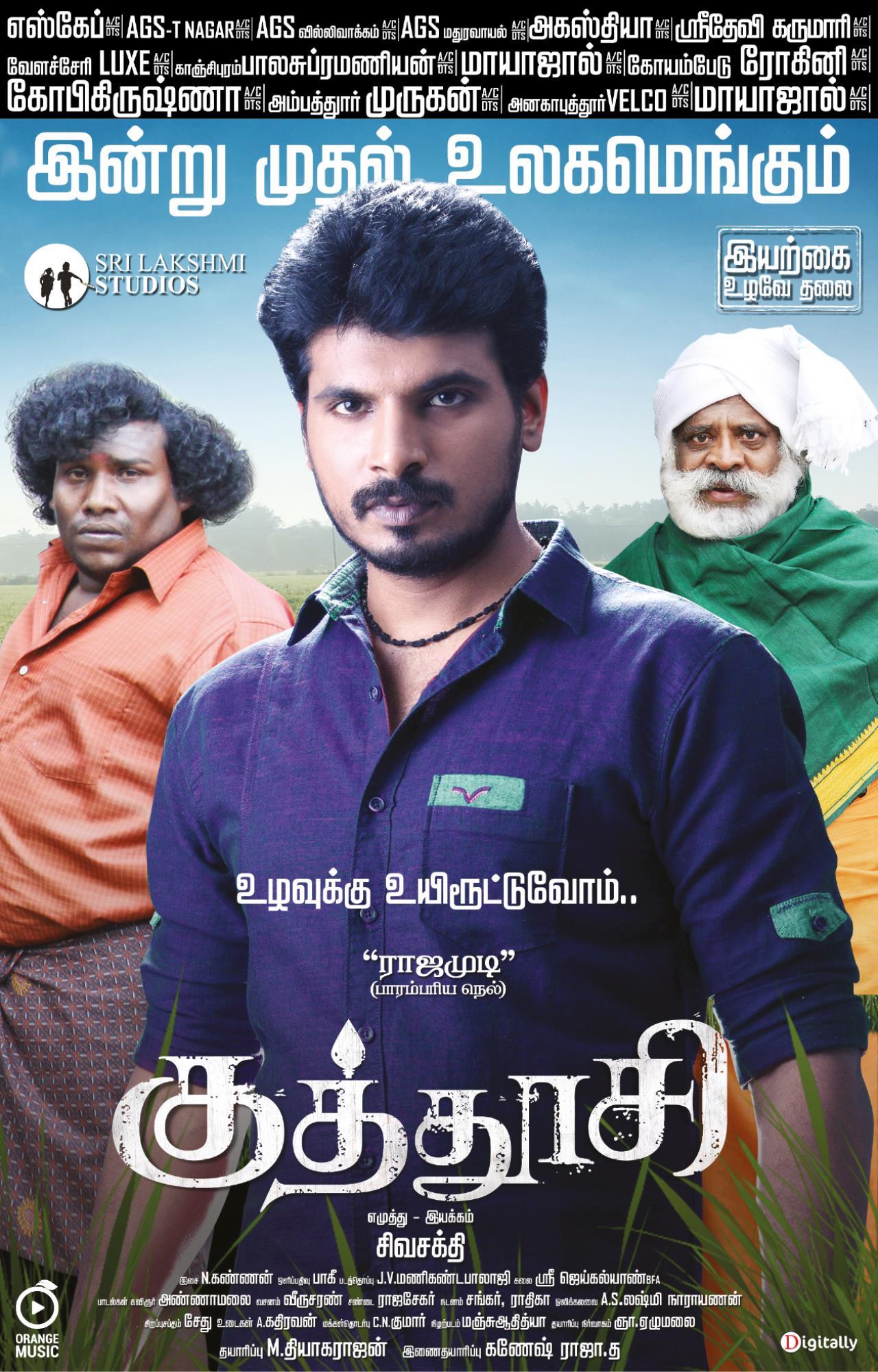 Yogi Babu, Dileepan, VIS Jayapalan in Kuthoosi Movie Release Today Posters