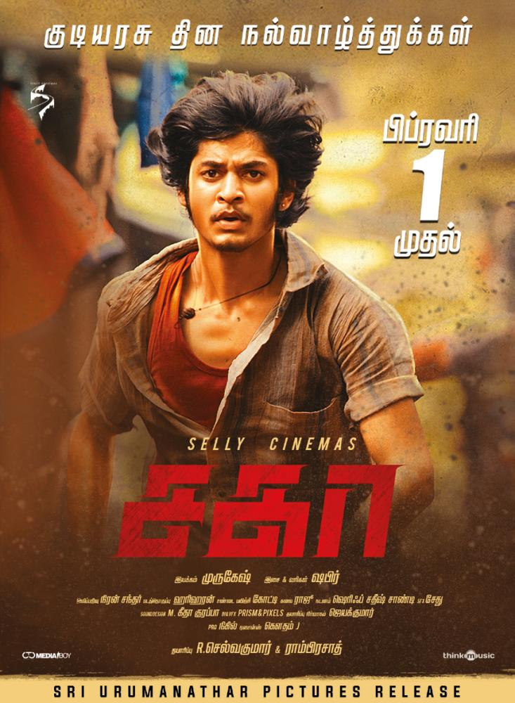Actor Saran in Sagaa Movie Release Posters