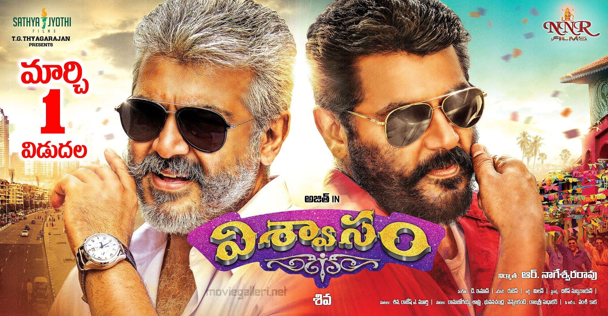 Ajith Viswasam Telugu Movie First Look Poster HD