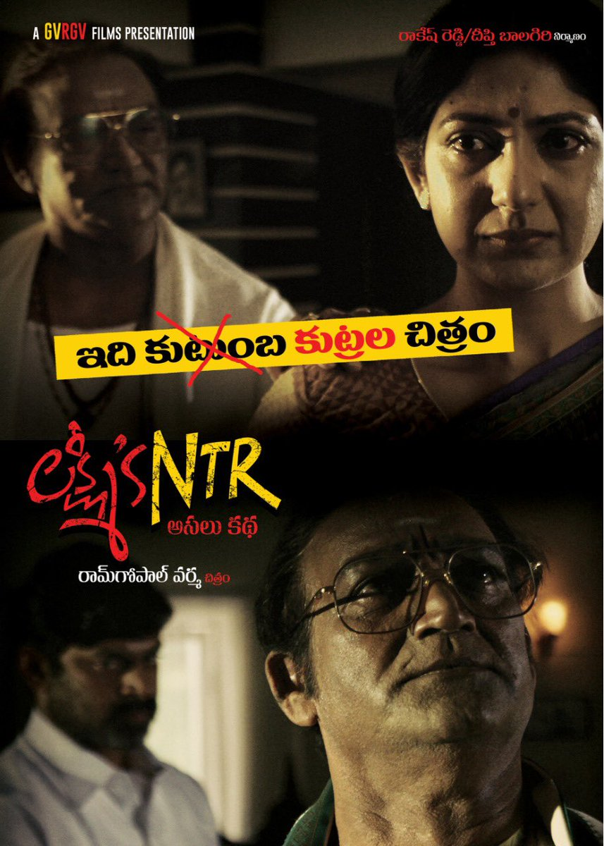 Lakshmi's NTR movie trailer on 14 Feb