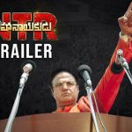 NTR Mahanayakudu Movie Trailer