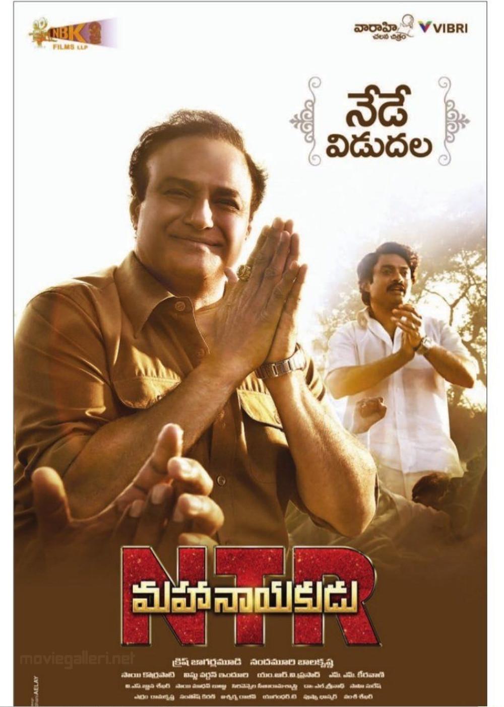 Nandamuri Balakrishna, Kalyan Ram in NTR Mahanayakudu Movie Release Today Poster HD