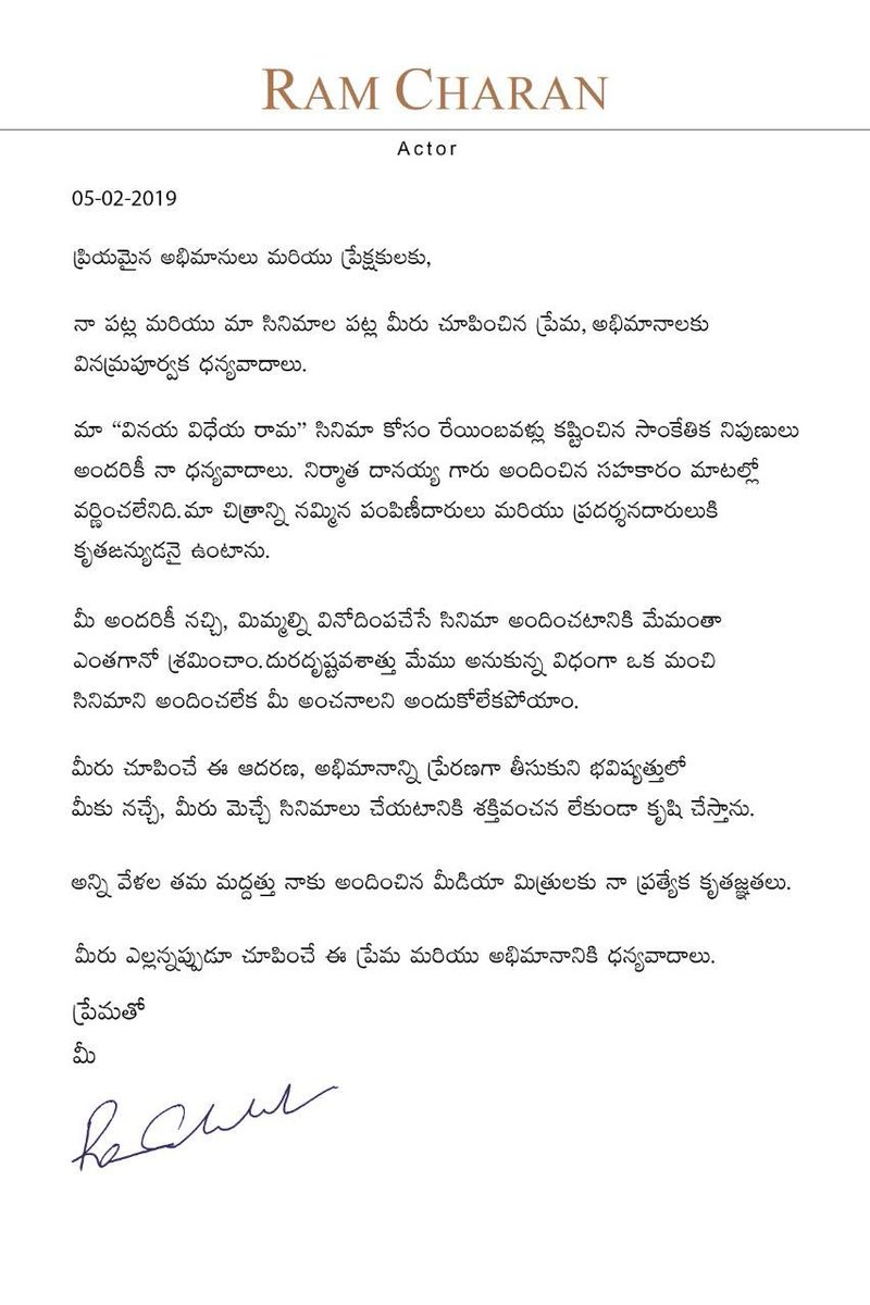 Ram Charan letter about Vinaya Vidheya Rama Negative Result