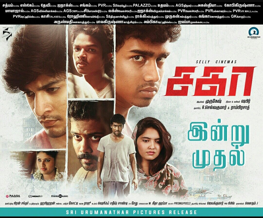 Sagaa Movie Release Today Posters